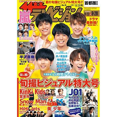 ザテレビジョン 2020年 8/28号 表紙画像