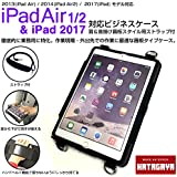 【幡ヶ谷カバン製作所】iPad Air / Air2 / iPad 2017年モデル ビジネス ショルダー ケース 肩掛け 首掛け 両用 画板 スタイル ストラップ 付