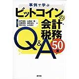 事例で学ぶ ビットコインの会計・税務Q&A 50選