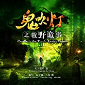 鬼吹灯之牧野诡事 - 鬼吹燈之牧野詭事 [Candle in the Tomb: Weird Cases in the Wild] (Audio Drama) |  天下霸唱 - 天下霸唱 - Tianxiabachang