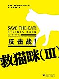 救猫咪(Ⅲ)----反击战!