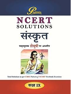 ncert solution for class 6 sanskrit