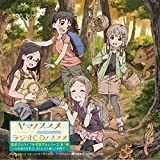 CD No. 1 series mountain yamanossmeradionossme mountain life consider blessing to know [CD]