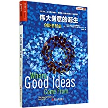 Where Good Ideas Come From ;The Natural History of Innovation (Chinese Edition)