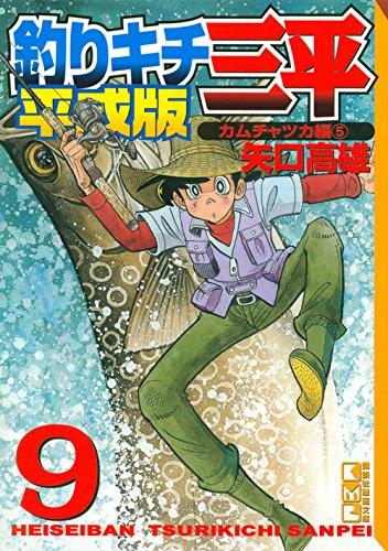 Tsurikichi sanpei : Heiseiban. 9 (Kamuchatsukahen 5).