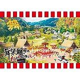 【早期購入特典あり】舞祭組村のわっと! 驚く! 第1笑(DVD2枚組)(初回盤)(フォトカードセット付)