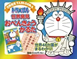 Doraemon world discover your study Karuta: world discovery TABI-DORA ([playing cards]) (2011) ISBN: 4099415996 [Japanese Import]