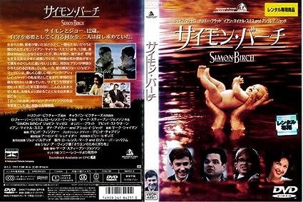 Amazon.co.jp | サイモン・バー...