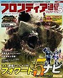 Monster Hunter Frontier On-line Frontier Communication Forward .5