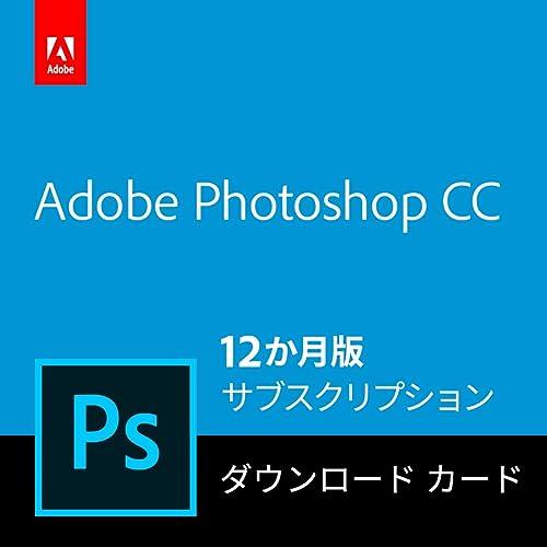 Adobe Photoshop CC 12か月版