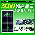 30W多結晶シリコンソーラーパネル 太陽光パネル SP030