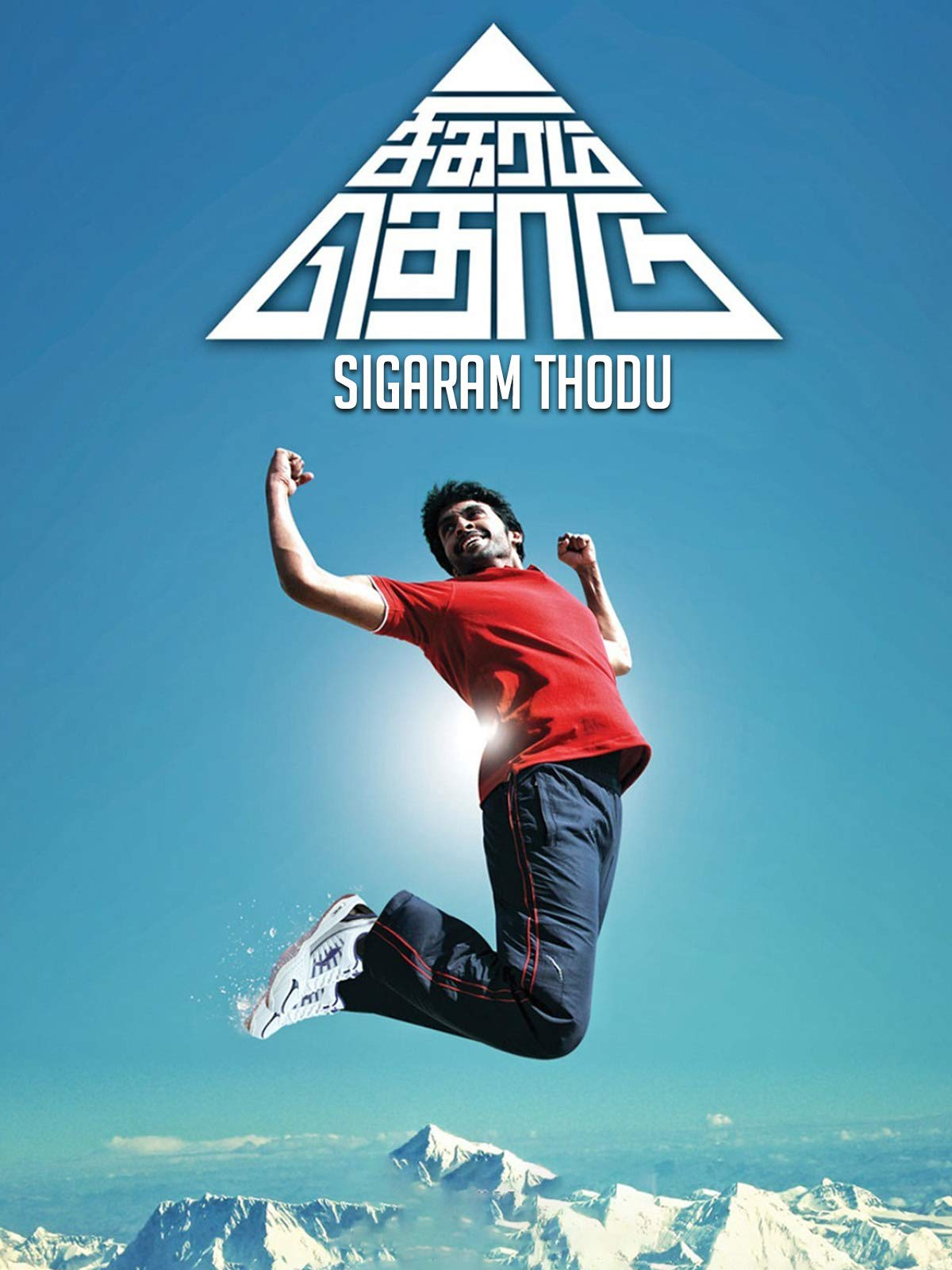 Sigaram Thodu on Amazon Prime Video UK