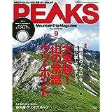 PEAKS 2018年9月号
