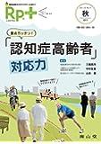 レシピプラス Vol.16 No.4 要点ガッチリ!「認知症高齢者」対応力
