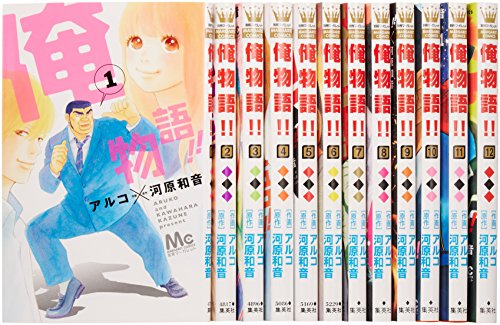 俺物語!! コミック 1-12巻セット (マーガレットコミックス)