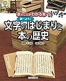 調べよう! 文字のはじまりと本の歴史 (本のことがわかる本)