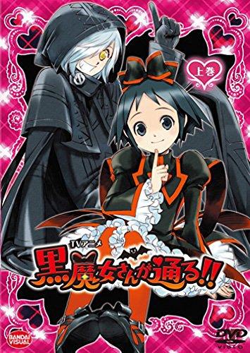 Amazon | TVアニメ 黒魔女さんが...