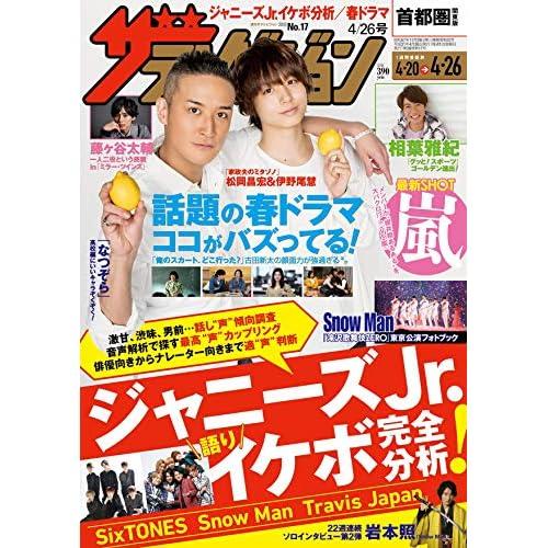 ザテレビジョン 2019年 4/26号 表紙画像