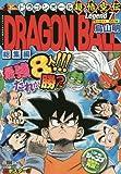 DRAGON BALL総集編 超悟空伝 Legend7 (集英社マンガ総集編シリーズ)