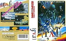 Nintendo Famicom RAF WORLD (Journey to Silius)