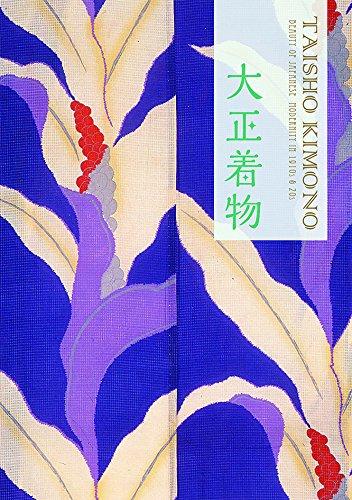 TAISHO KIMONO: Beauty of Japanese Modernity in 1910s & 20s (Japanese Edition)