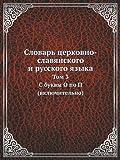 Slovar' Tserkovno-Slavyanskogo I Russkogo Yazyka Tom 3. C Bukvy o PO P, Vtoroe Otdelenie Imperatorskoj Aka Nauk, 5458241371