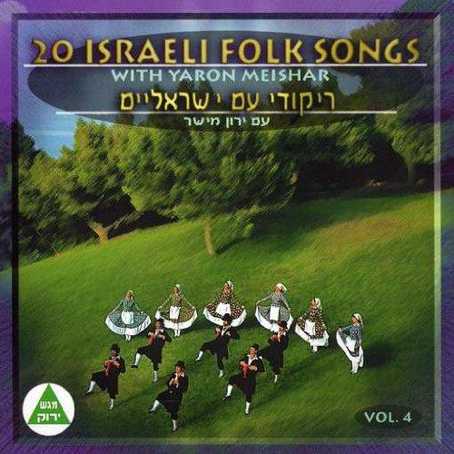 20 Israeli Folk Dances 4