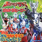 Ultraman Saga & Ultra Hero (TV picture book of 1531 Kodansha) (2012) ISBN: 4063445313 [Japanese Import]