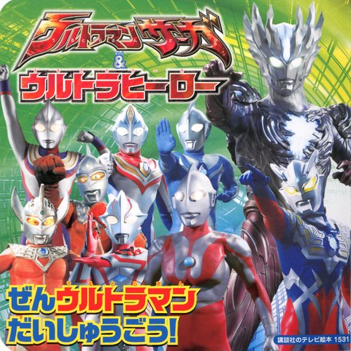 Ultraman Saga & Ultra Hero (TV picture book of 1531 Kodansha) (2012) ISBN: 4063445313 [Japanese Import]