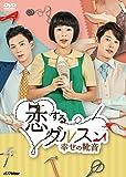恋するダルスン~幸せの靴音~DVD-BOX1(10枚組)
