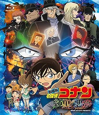 Amazon.co.jp | 劇場版 名探偵コ...