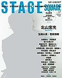ステージスクエア vol.27 (HINODE MOOK 481)