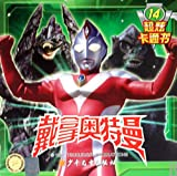 Ultraman Dyna Comic Books Vol.14 (Chinese Edition)
