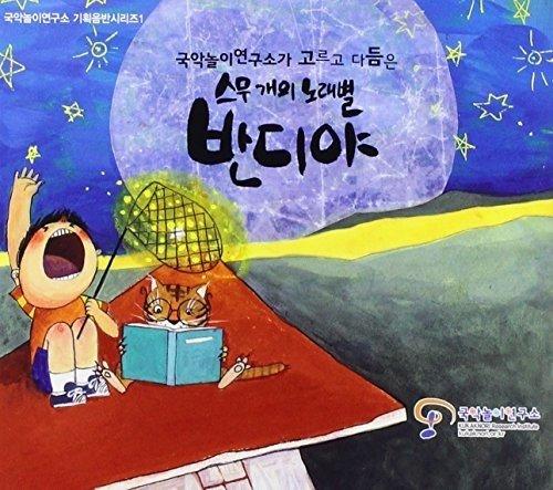 CD : Kukaknori - Twenty Song Stars Bandia (Asia - Import)