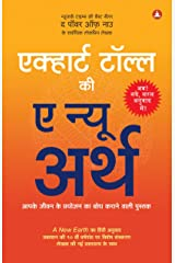 A New Earth In Hindi Paperback