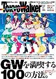 TokyoWalker東京ウォーカー 2014 No.08 [雑誌]
