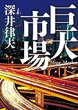 巨大市場 (角川文庫)