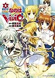 魔法少女リリカルなのはViVid(6) (角川コミックス・エース)