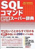 SQLコマンド逆引きスーパー辞典