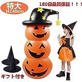 【特大 H 140cm】ハロウィン かぼちゃ バルーン ロッキング 【2個 魔女帽子付き】 ハロウィン 飾り 学園祭 パーティ用 Kungfu Mall