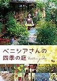 Japanese Movie (Documentary) - Venetia-San No Shiki No Niwa [Japan DVD] GNBD-1700
