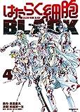 はたらく細胞BLACK(4) (モーニング KC)