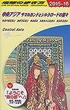 D15 地球の歩き方 中央アジア サマルカンドとシルクロードの国々 2015~2016