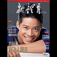 新体育 月刊 2018年04期