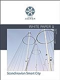 北欧のスマートシティとその傾向 White paper (北欧研究所)
