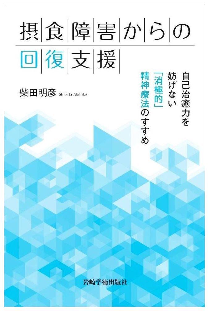 Download Sesshoku shogai kara no kaifuku shien : Jiko chiyuryoku o samatagenai shokyokuteki seishin ryoho no susume. PDF