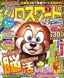 全100問クロスワード 2019年7月号 (雑誌)