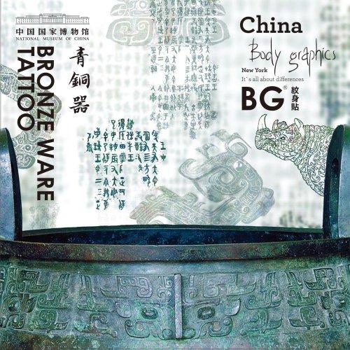 Bg Body Graphics Temporary Tattoo Bronze Ware of Chnmuseum Series