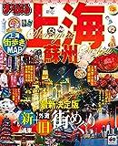 まっぷる 上海 蘇州 (まっぷるマガジン)