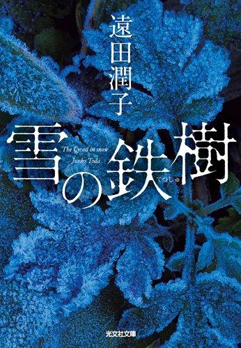 雪の鉄樹 (光文社文庫)
